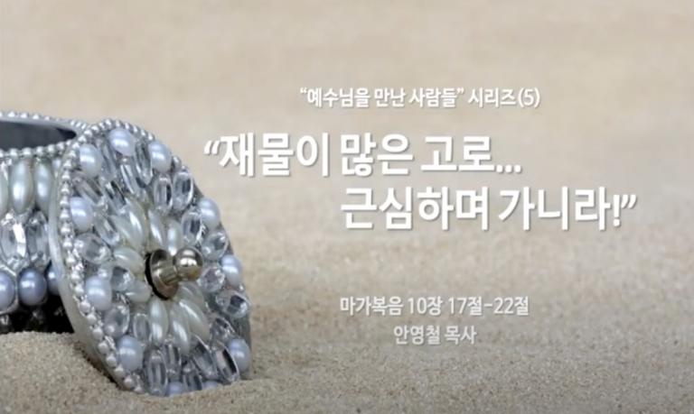"""""""예수님을 만난 사람들"""" 시리즈(5) """" 재물이 많은 고로…근심하며 가니라! """""""