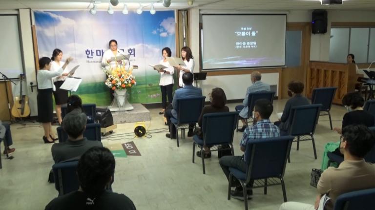 2021.09.19 주일 특송 영상 (여성 중창)1