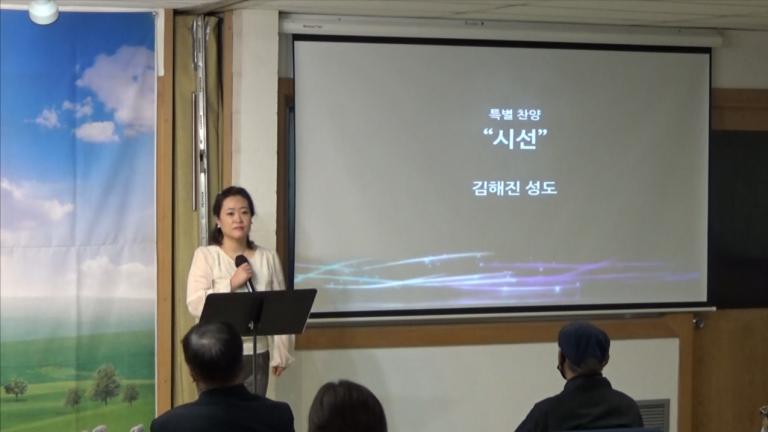 2021.10.03 주일 특송 영상 (김해진 자매)