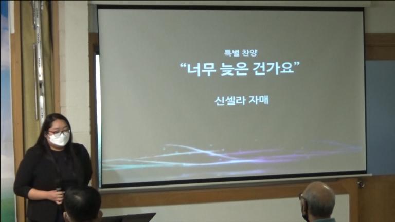 2021.10.10 주일 특송 영상 (신셀라 자매)